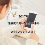 ゲストユーザーにも通知が可能に!WEBプッシュ / ブラウザプッシュ の特徴とは