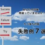 事例から学ぶ!カゴ落ち対策でよくある間違いと失敗例7選