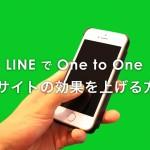 LINE でもカゴ落ちなどのone to oneマーケティングが可能に! LINE でECサイトの効果を上げる方法とは