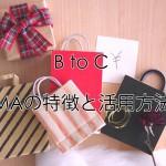 BtoC向けマーケティングオートメーション (MA)の特徴と活用方法とは