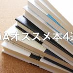 マーケティングオートメーション(MA)をもっと知るためにオススメの本4冊をご紹介