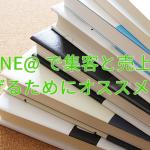 LINE@で集客と売上に繋げるためにオススメの本をご紹介