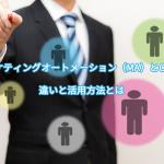 マーケティングオートメーション ( MA )と CRM の違いと使い分け方法とは