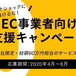 【コロナショックに負けるな!】EC事業者向け支援キャンペーンのお知らせ