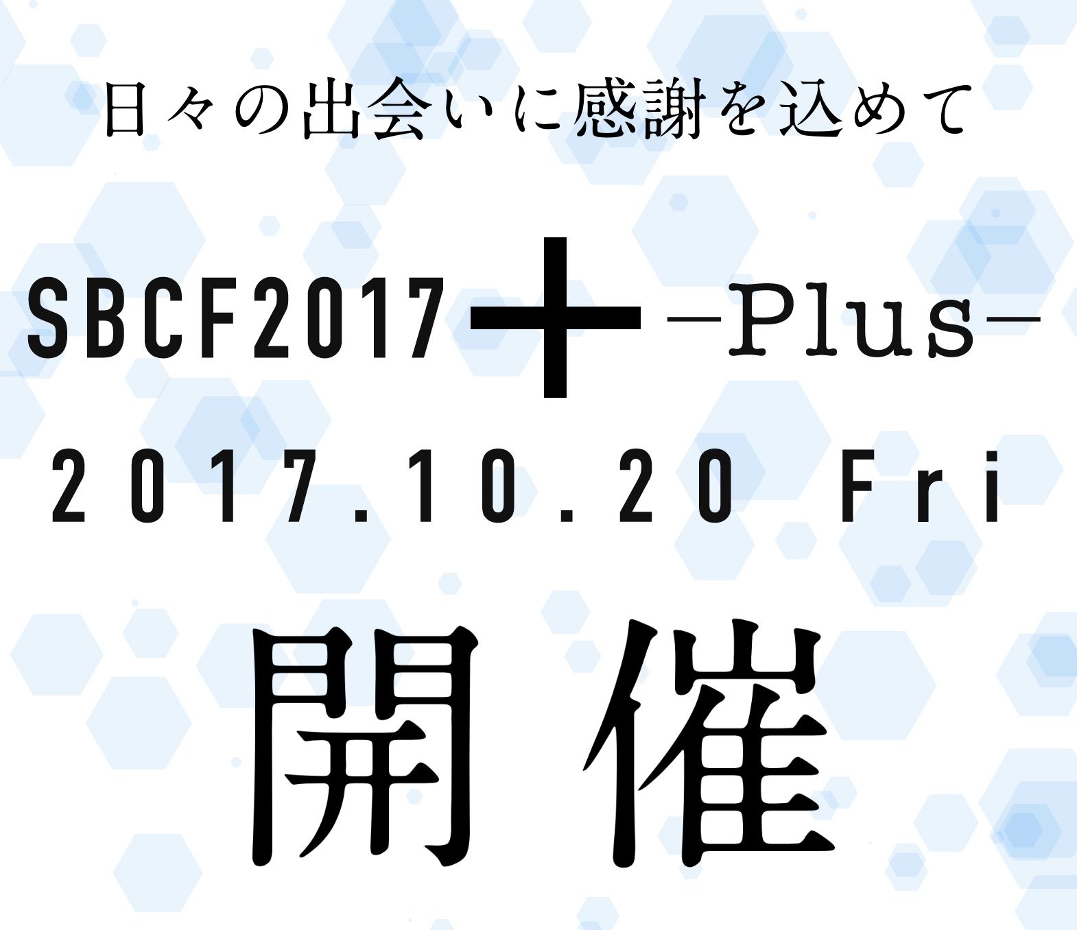 SBCF2017